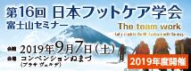 第16回 日本フットケア学会 富士山セミナー