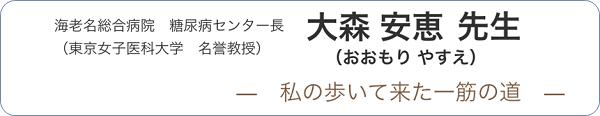 女性糖尿病医のフロントランナー :大森 安恵 先生
