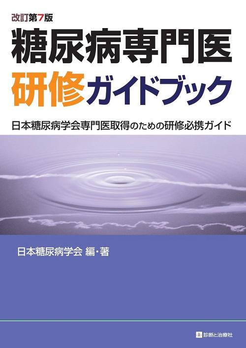 糖尿病専門医研修ガイドブック(改訂第 7 版)