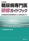 糖尿病専門医研修ガイドブック