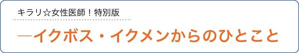 キラリ☆女性医師!特別版 ―イクボス・イクメンからのひとこと