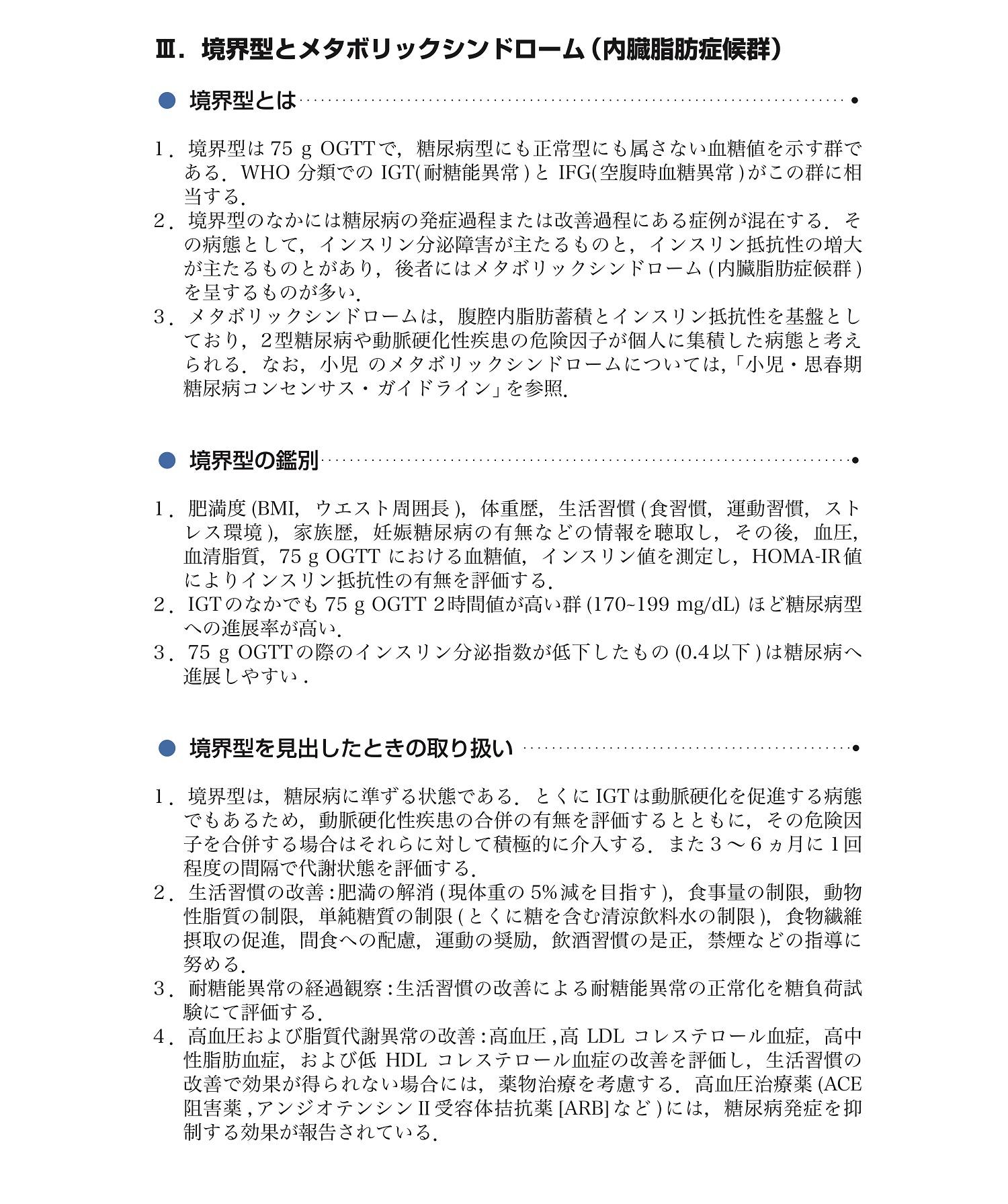 糖尿病治療ガイド2018-2019(抜粋)[4]