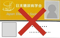 当日登録に[ 専門医カード ]は使用できません