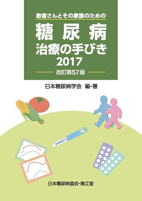 糖尿病治療の手びき 2017 (改訂第 57 版)