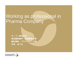 「Working as professional in Pharma Company」 月田 あづさ (サノフィ)