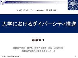 「大学におけるダイバーシティ推進」 稲葉 カヨ (京都大学)