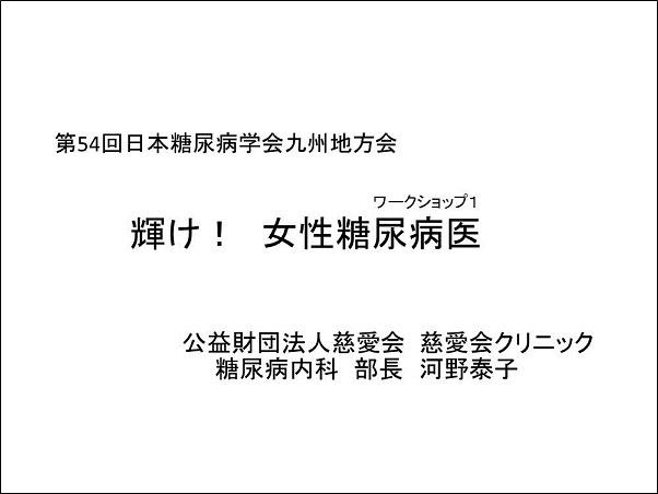 「ワークライフバランスを上手に」 河野 泰子 (慈愛会クリニック)