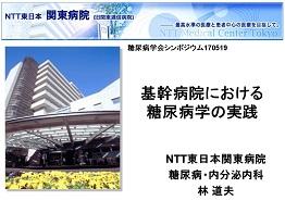 基幹病院における糖尿病学の実践:林 道夫 (NTT東日本関東病院 糖尿病・内分泌内科)