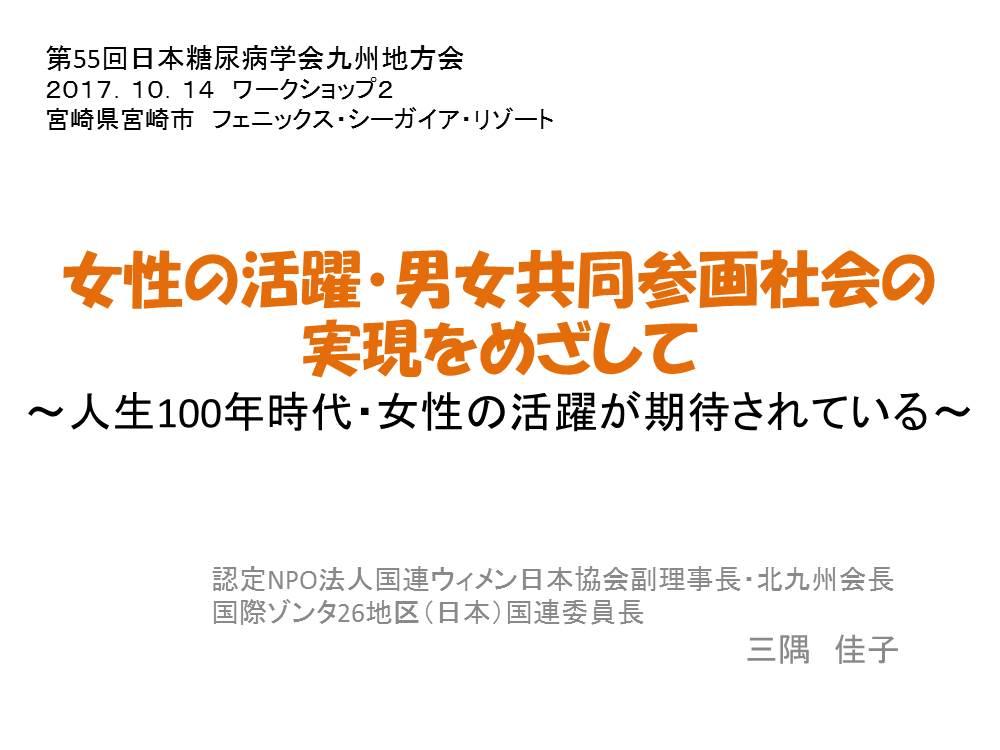「女性の活躍、男女共同参画社会の実現を目指して」 三隅 佳子