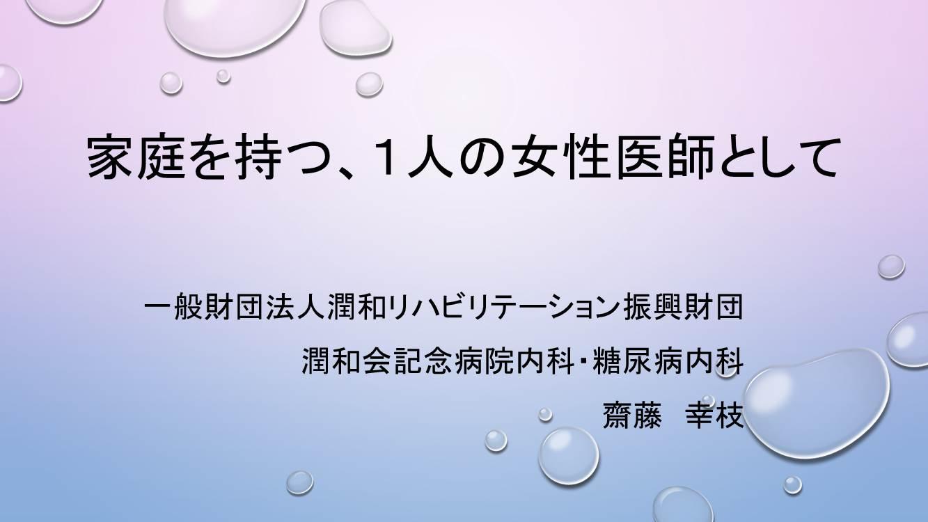 「家庭を持つ、1人の女性医師として」 齋藤 幸枝