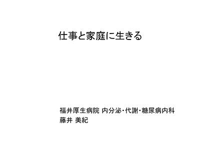 藤井 美紀