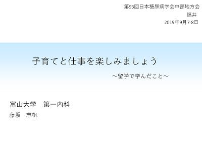 藤坂 志帆