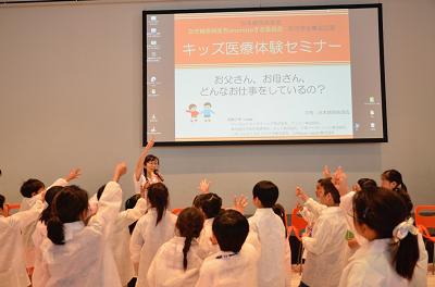 キッズ医療体験セミナー :第62回 年次学術集会 (2019年度)