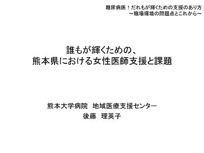 後藤理英子