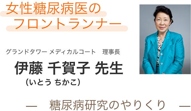 女性糖尿病医のフロントランナー :伊藤 千賀子 先生