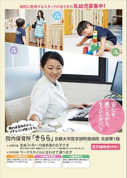 院内保育所「きらら」 :京都大学医学部附属病院