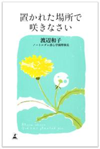 渡辺 和子 『 置かれた場所で咲きなさい 』(幻冬舎、2012)
