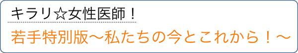 キラリ☆女性医師!若手特別版~私たちの今とこれから!~